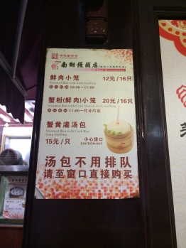 What's on the menu at the Nanxiang Steamed Bun Restaurant